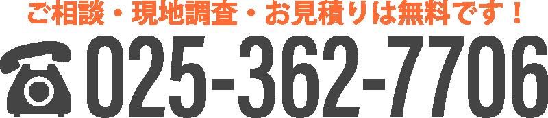 新潟市のゴミ収集は三和環境 電話番号 025-362-7706